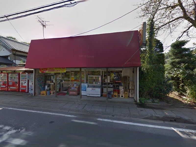 木村屋商店