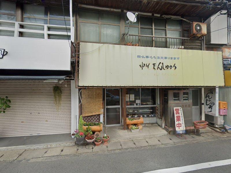 中尾まんじゅう店