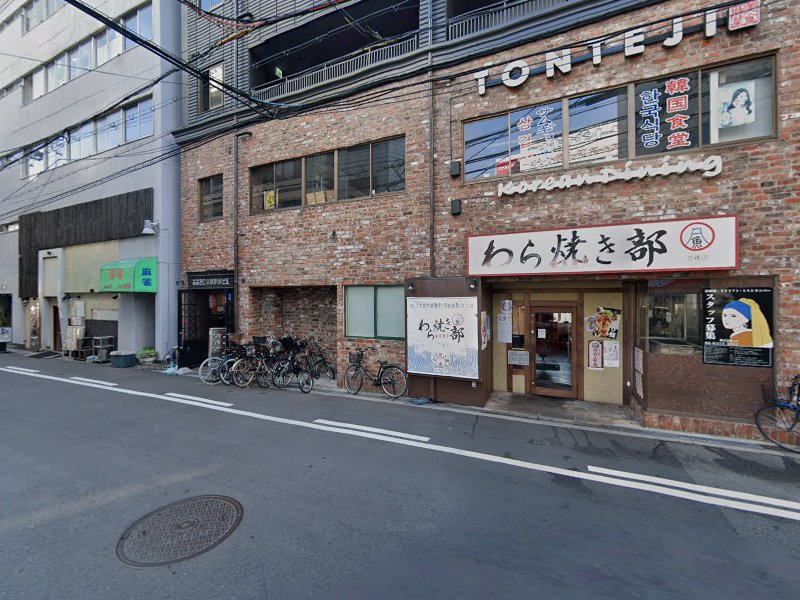 わら焼き部 京橋店