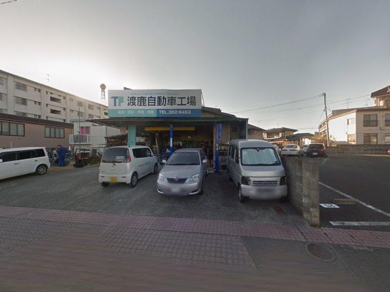 渡鹿自動車工場