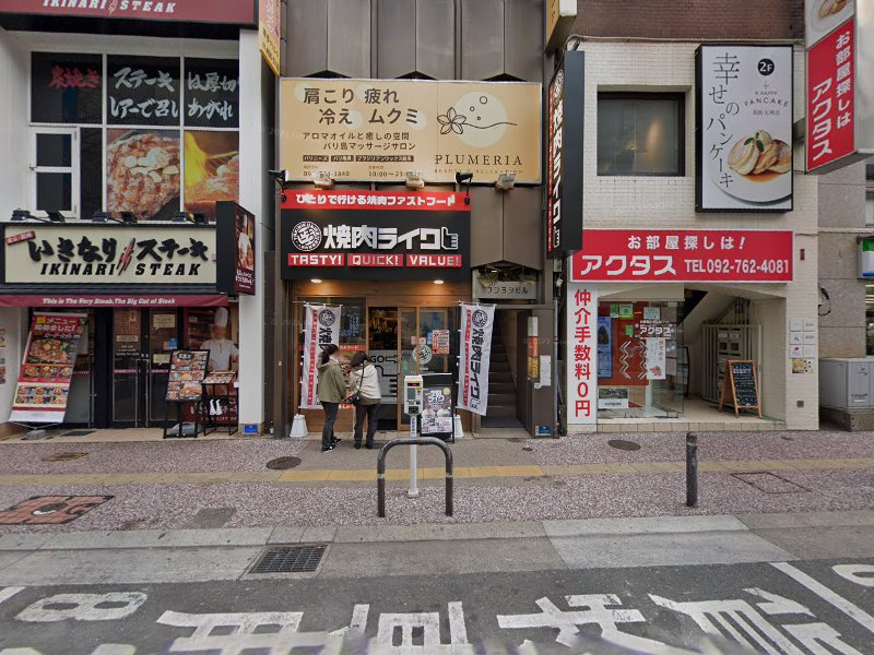 焼肉ライク 天神西通り店 / Yakiniku LIKE tenjinnishidori