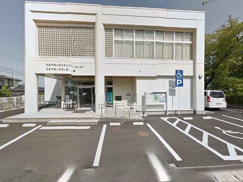 仙台市 桜ケ丘コミュニティ・センター
